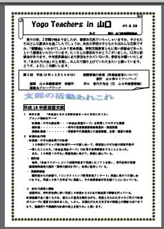 会報NO.2