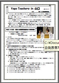 会報NO.3