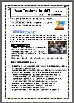 会報NO.6
