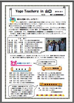 会報NO.13