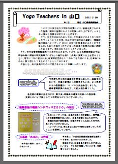 会報NO.15