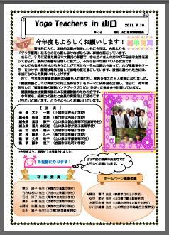 会報NO.16