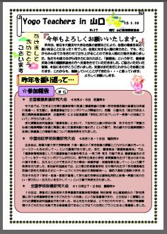 会報NO.17